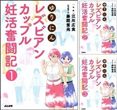 [まとめ買い] ゆりにん~レズビアンカップル妊活奮闘記~(分冊版)
