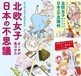 北欧女子オーサが見つけた日本の不思議
