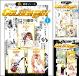 【極!合本シリーズ】 GOLDEN BOY