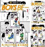 [まとめ買い] 【極!合本シリーズ】 BOYS BE…シリーズ