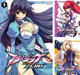 フリージングZERO (全9巻)(ヴァルキリーコミックス)