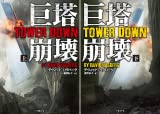 [まとめ買い] 巨塔崩壊 TOWER DOWN