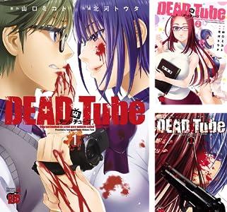 [まとめ買い] DEAD Tube ~デッドチューブ~
