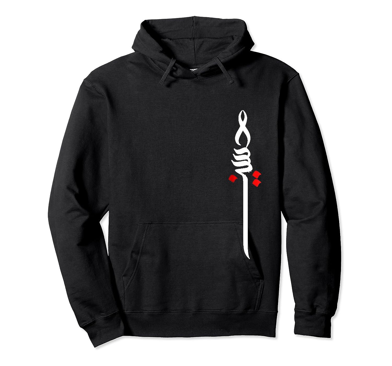 Ya Hussain Arabic T Shirt Unisex Pullover Hoodie