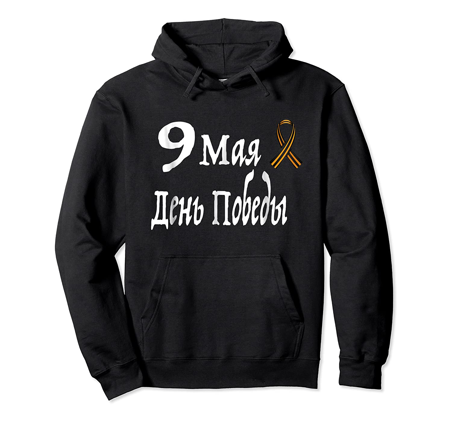 May 9 Victory Day Saint George S Ribbon T Shirt Unisex Pullover Hoodie