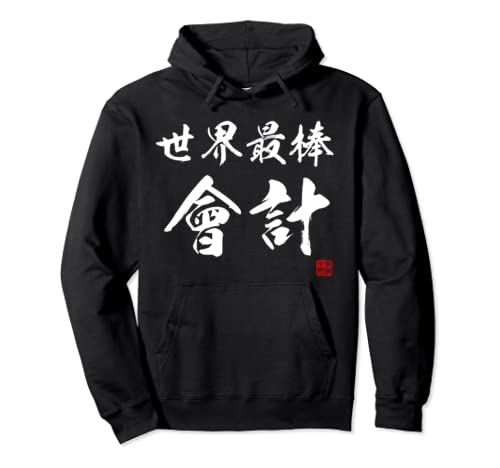 Accountant   Chinese Character Gift Pullover Hoodie