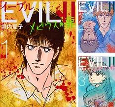 [まとめ買い] EVILⅡ 〜メビウスの扉〜