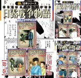 【極!合本シリーズ】 日露戦争物語