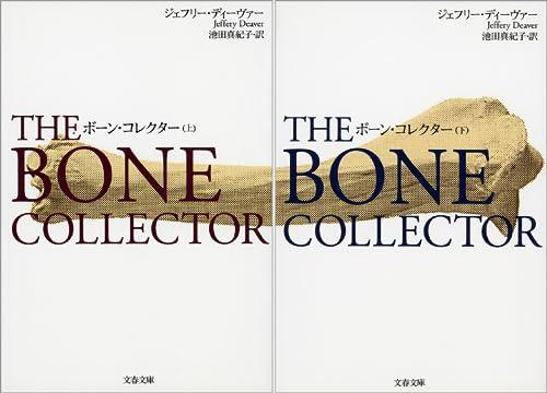 [まとめ買い] ボーン・コレクター