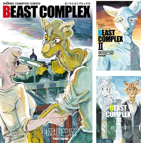 [まとめ買い] BEAST COMPLEX