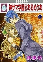 KAMISAMA GAKUEN AT ARMERIA 10 (TOSUISHA ICHI RACI COMICS) (Japanese Edition)