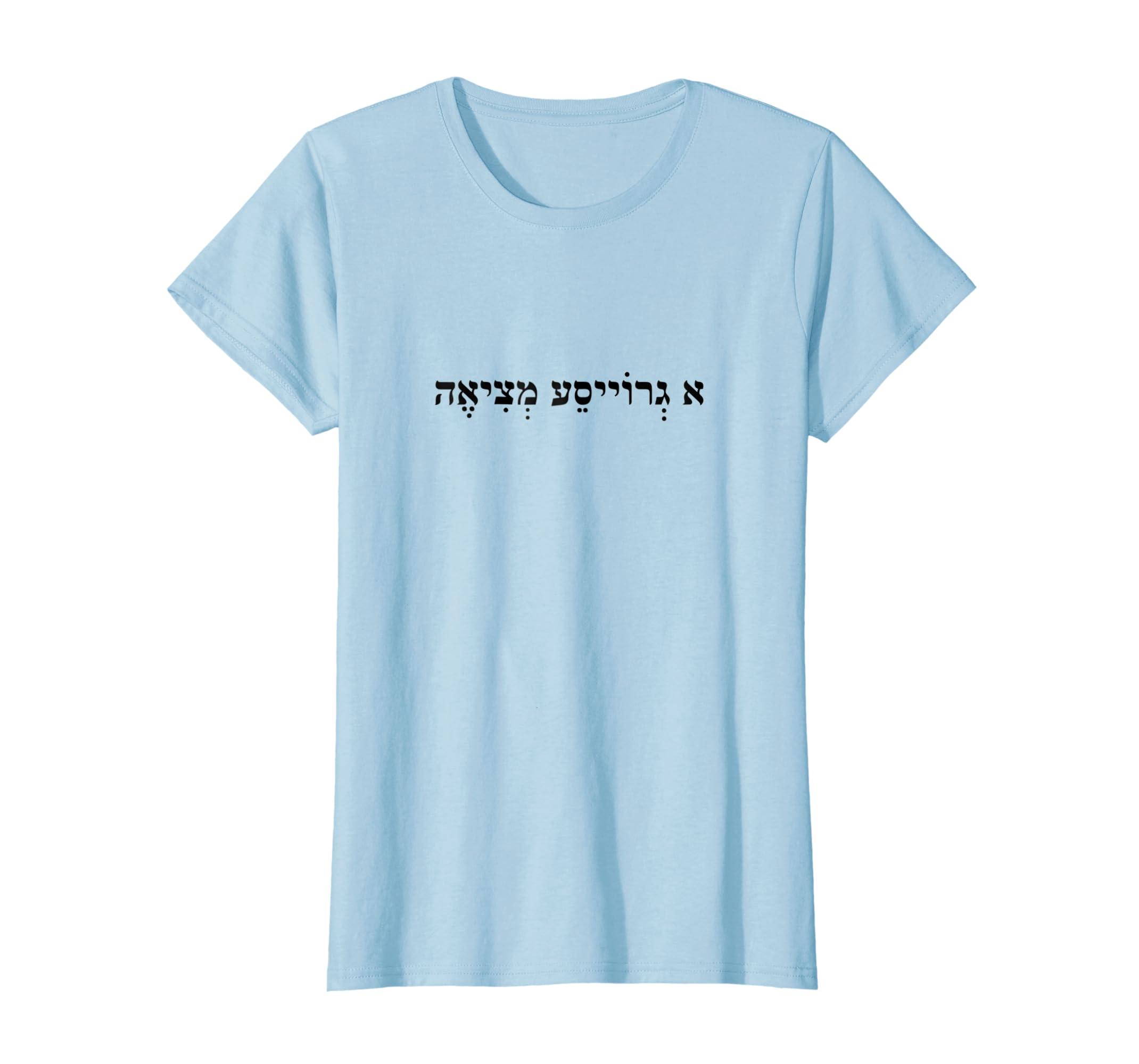 908c770de Amazon.com: Yiddish Shirt Funny Jewish T shirt Jewish Humor Joke Gift:  Clothing