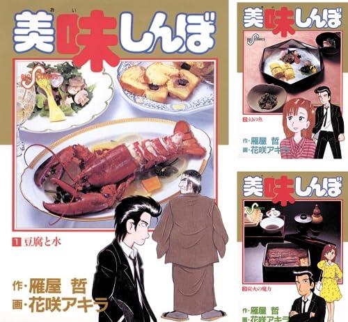 [まとめ買い] 美味しんぼ(ビッグコミックス)(1-50)