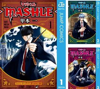 [まとめ買い] マッシュル-MASHLE-