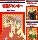 [まとめ買い] 悩殺ジャンキー(花とゆめコミックス)