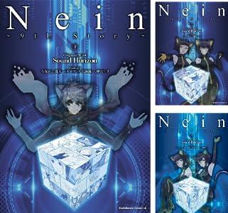 Nein ~9th Story~