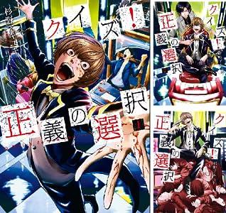 クイズ!正義の選択 (全8巻)(バンチコミックス)