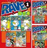 [まとめ買い] RAVE 超合本版