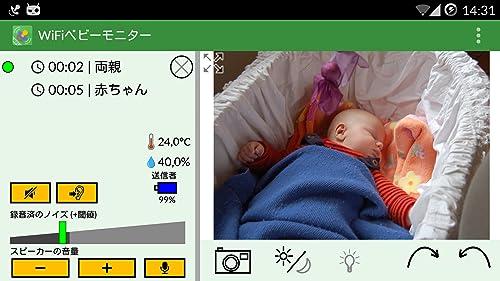 『WiFiベビーモニター: フルバージョン』の10枚目の画像