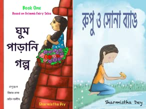 Bengali Bedtime Stories (2 Book Series)