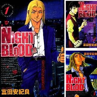 [まとめ買い] NIGHT BLOOD