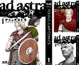 [まとめ買い] アド・アストラ ―スキピオとハンニバル―