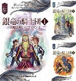 グレイホーク:銀竜の騎士団