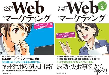 [まとめ買い] マンガでわかるWebマーケティング