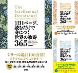 [まとめ買い] 1日1ページ、読むだけで身につく世界の教養365