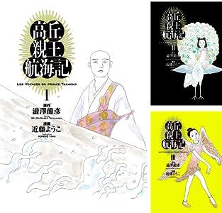 高丘親王航海記 (全3巻)(ビームコミックス)