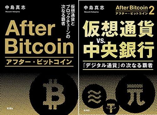 [まとめ買い] アフター・ビットコイン
