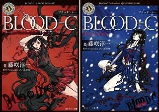 [まとめ買い] BLOOD-C (文庫版)