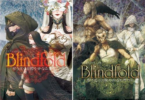 [まとめ買い] Blindfold