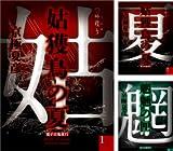 「百鬼夜行 - 京極堂」シリーズ
