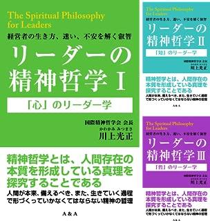 [まとめ買い] 【4シリーズ】リーダーの精神哲学