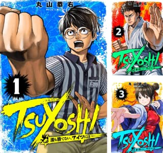 [まとめ買い] TSUYOSHI 誰も勝てない、アイツには