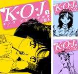 K・O・Jキングオブ女子校生