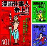 [まとめ買い] 漫画仕事人参上!!