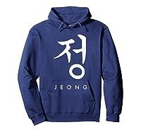 Jeong - The Korean Way Of Life - Korean Language T-shirt Hoodie Navy
