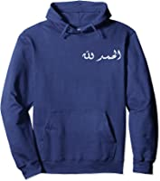 Alhamdulillah Islamic Mu Quran Arabic Letters T-shirt Hoodie Navy