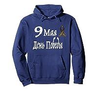 May 9 Victory Day Saint George S Ribbon T Shirt Hoodie Navy