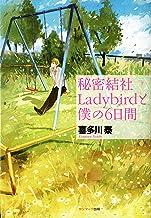 表紙: 秘密結社Ladybirdと僕の6日間 | 喜多川 泰