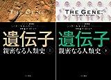 [まとめ買い] 遺伝子―親密なる人類史