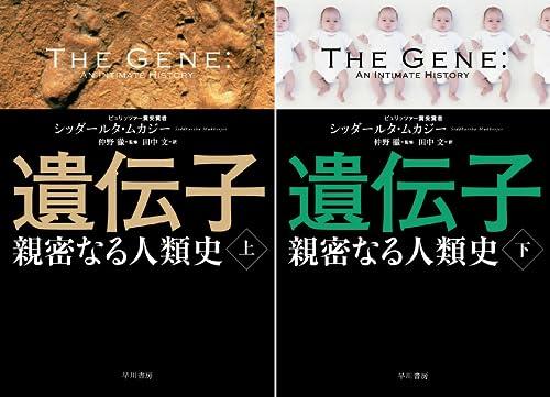 [まとめ買い] 遺伝子―親密なる人類史の詳細を見る