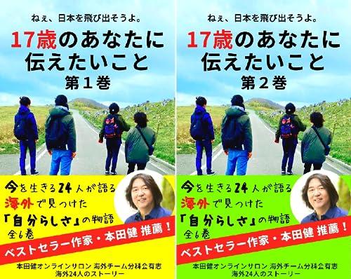 [まとめ買い] ねぇ、日本を飛び出そうよ。17歳のあなたに伝えたいこと