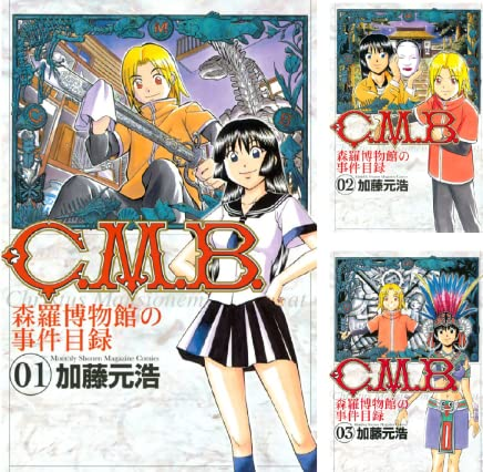 C.M.B.森羅博物館の事件目録 (全41巻)表紙&Amazonリンク