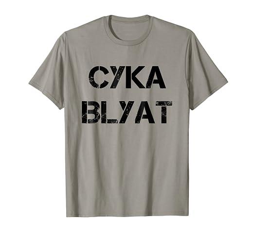amazon com cyka blyat t shirt russian cyka blyat shirt clothing