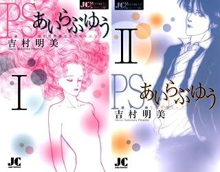 [まとめ買い] P.S.あいらぶゆう(ジュディーコミックス)