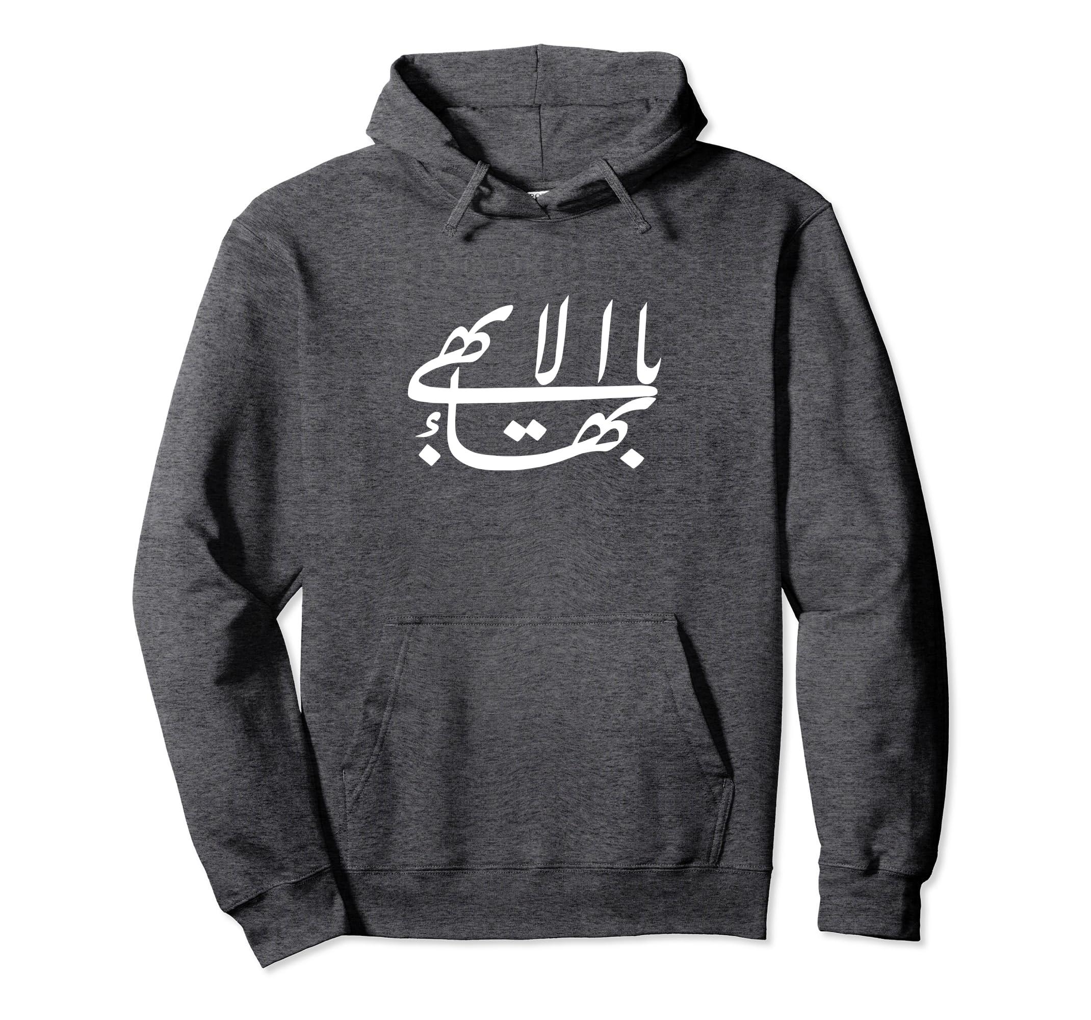 Bahai Greatest Name Shirt   Baha'i Faith Hoodie-Veotee