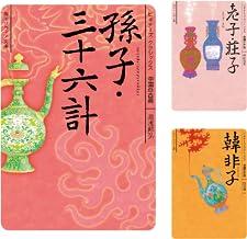 [まとめ買い] ビギナーズ・クラシックス 中国の古典
